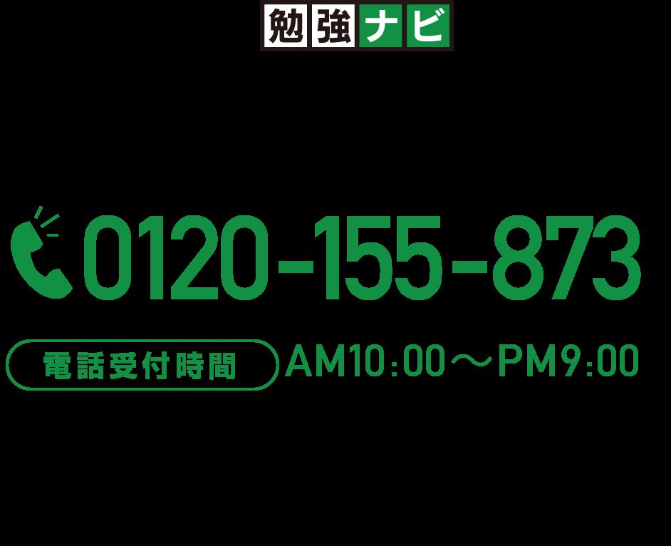 八戸青葉校 0120-155-873