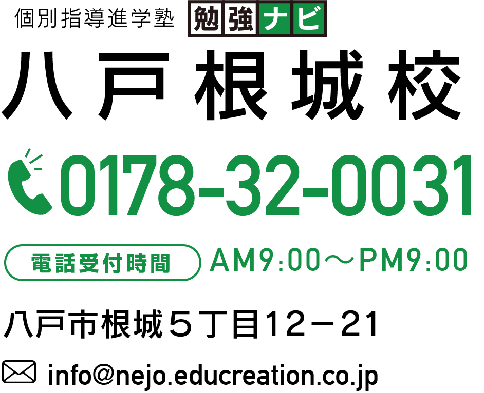 八戸根城校 0178-32-0031
