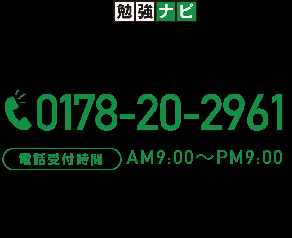 八戸下長校 0178-20-2961