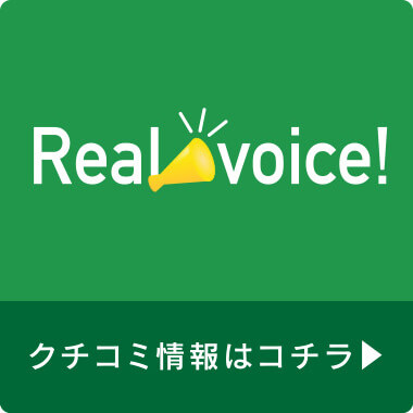 Real voice!クチコミ情報はコチラ