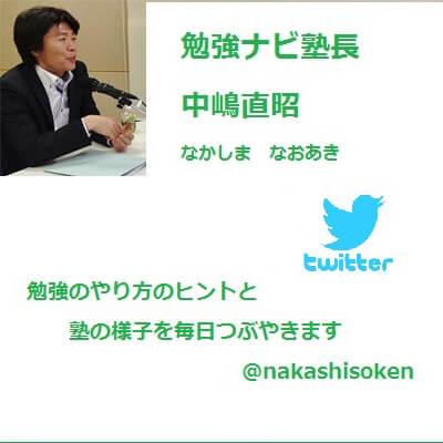 塾長Twitter