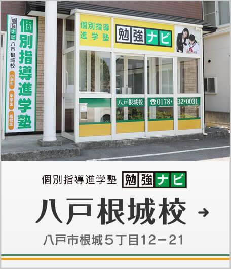 勉強ナビ 八戸根城校