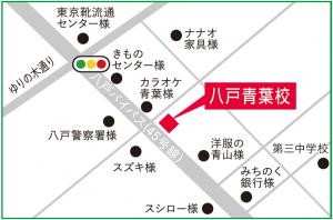 八戸 類家 青葉 塾 地図