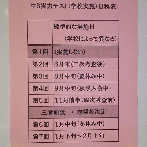 八戸市 学習塾 勉強ナビ 青葉 類家 第三中 徒歩9分
