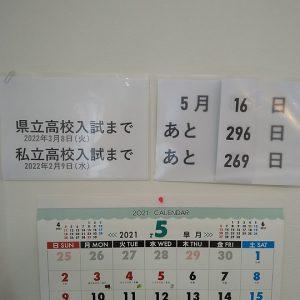 県立高校入試まであと296日